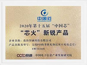 """第十五届中国芯""""芯火""""新锐产品"""