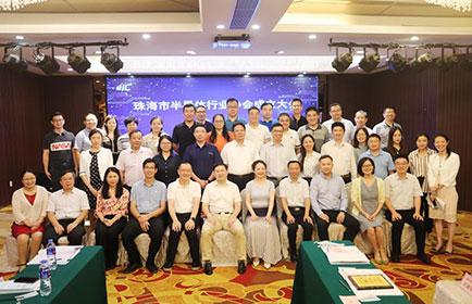 珠海半导体行业协会成立 智融总经理李鑫当选副会长