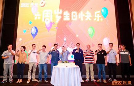 智融6载 再攀高峰—珠海智融科技有限公司6周年庆典圆满举行