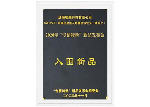 """2020""""专精特新""""入围新品"""
